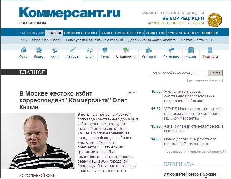 В Москве жестоко избит журналист Олег Кашин