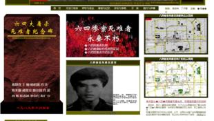 天安门母亲网站