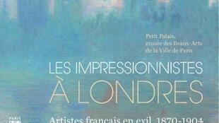 «Les impressionnistes à Londres», une exposition à voir au Petit Palais à Paris jusqu'au 14 octobre 2018.