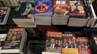 圖為香港一家書店內的關於中國政經書籍
