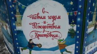 Новогодняя афиша на улице в Санкт-Петербурге