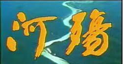 HeShang 河殤