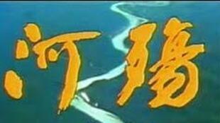 HeShang 河殇