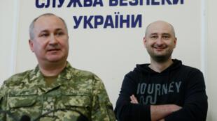 Глава СБУ Василий Грицак (слева) и журналист Аркадий Бабченко на пресс-конференции в Киеве. 30.05.2018