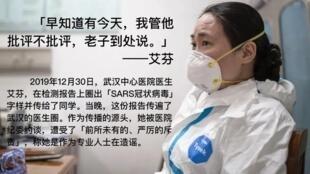 与李文亮医生同一所医院的艾芬医生,有一个遭到噤声的吹哨人,对『人物』倾吐心声。