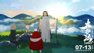 中国动画片——《大护法》