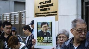 Акция в Гонконге в защиту Вана Цюаньчжана