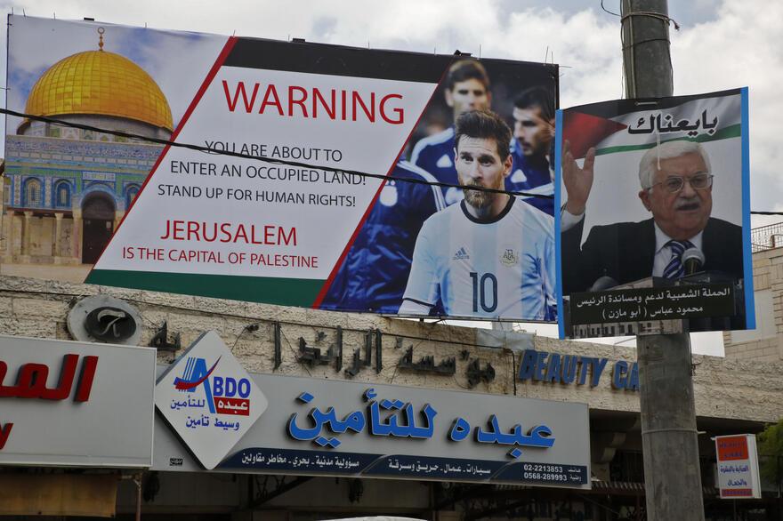 """پوسترهای هشدار در سرزمینهای فلسطینی: """"بیتالمقدس پایتخت فلسطین است"""""""