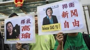 香港泛民主党成员在中联办门前示威呼吁北京释放高瑜。2015年4月17日。