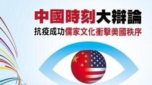 亞洲周刊:中國時刻大辯論,儒家文化衝擊美國秩序