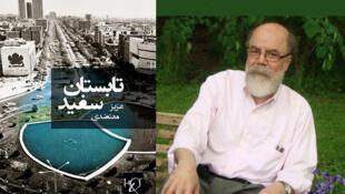 """رمان """"تابستان سفید""""، تازهترین اثر """"عزیز معتضدی"""" نویسنده ایرانی ساکن کانادا منتشر شد."""