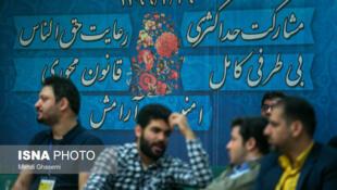 دوازدهمین دوره انتخابات ریاست جمهوری ایران