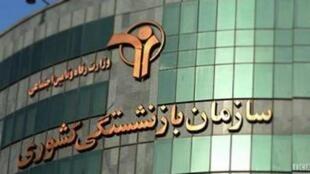 کانون کارگران بازنشسته و مستمریبگیر تامین اجتماعی شهرستان تهران