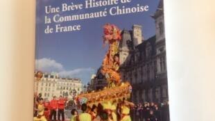 《法国华侨华人社会发展简史》法文版2015年8月出版
