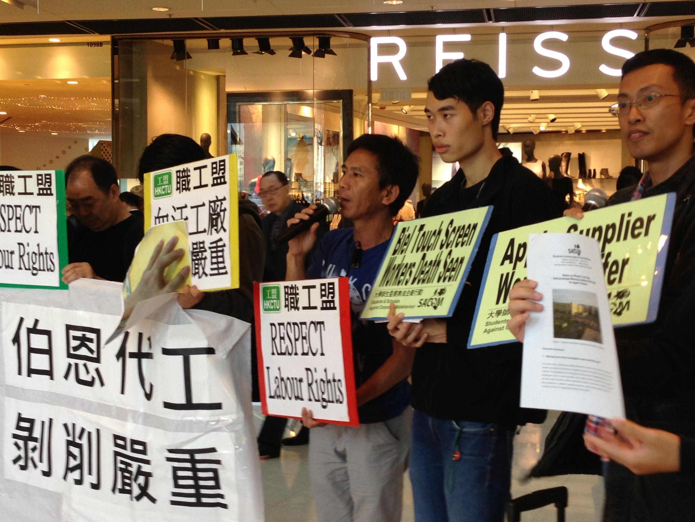 资料图片:港资企业伯恩光学员工集会抗议企业无视工人权利。