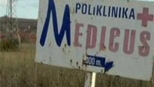 Указатель клиники Medicus в Косово, где производились операции по нелегальной пересадке органов