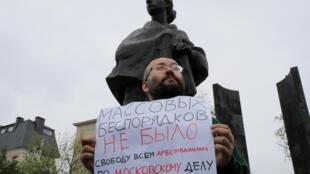 Одиночный пикет журналиста Ильи Азара с требованием освободить арестованных по московскому делу, 17 августа 2019