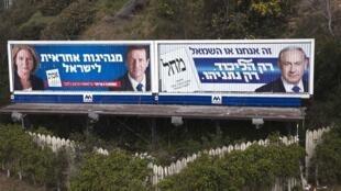 Outdoor com os principais candidatos israelenses às eleições legislativas desta terça-feira, 17 de março de 2015.