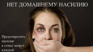 """""""Eu não queria morrer"""": campanha realizada por mulheres russas para pedir o endurecimento da legislação sobre violências conjugais."""