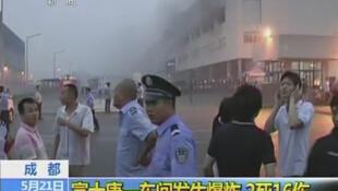 富士康在成都厂房爆炸2011年5月20日