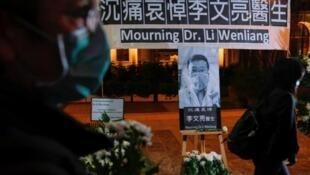 香港民众悼念李文亮资料图片