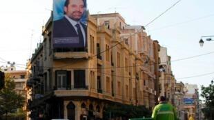 Cartaz mostrando o ex-Primeiro Ministro libanês, Saad Hariri