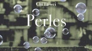 台灣作家紀大偉短篇小說集《珍珠》法譯本封面
