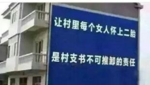 圖為中國各地新出現的鼓勵二胎宣傳標語