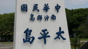 太平岛碑志字样