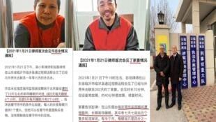许志永和丁家喜被罪加一等后获准见律师(图左),外界得知其受酷刑情况。2021年1月22日