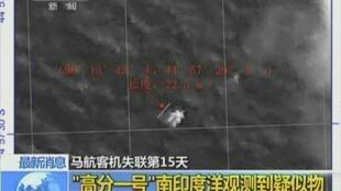 Imagem de satélite difundida pela TV chinesa neste sábado (22) mostra um suposto destroço do voo MH370.