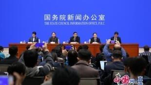 中國國務院新聞辦公室新聞發布會。