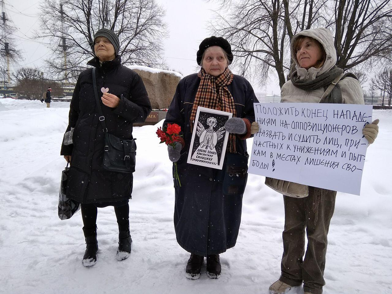 Художница Елена Осипова (в центре) на акции против пыток в Санкт-Петербурге. 18 февраля 2018 г.