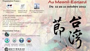 Mesnil-Esnart的台灣節