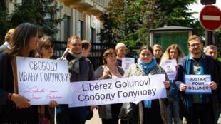 Акция в поддержку Ивана Голунова перед посольством России в Париже, 9 июня 2019 года