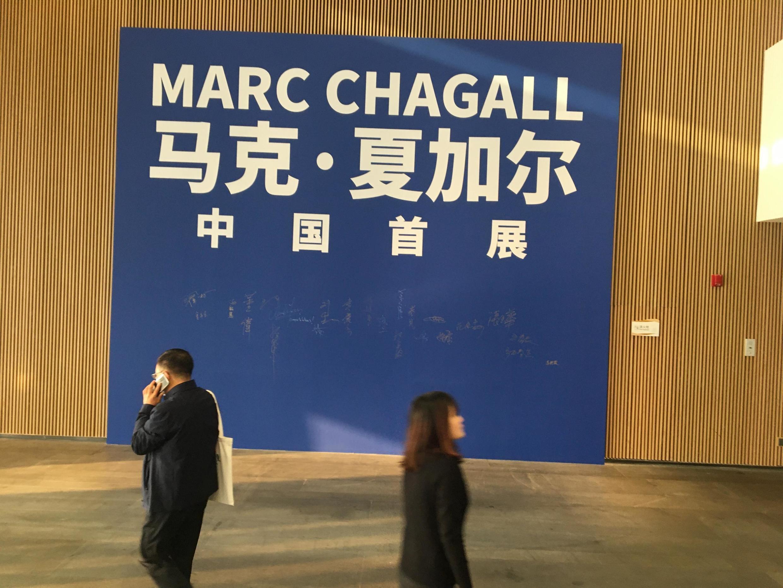 L'exposition «Marc Chagall couleurs et magie», propose près de 150 œuvres de l'artiste.