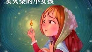 图为中文版安徒生童话卖火柴小女孩封面照片
