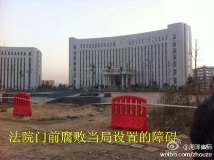 刘萍案开审时江西新余地方法院门外拉设的警戒线,2013年12月3日。