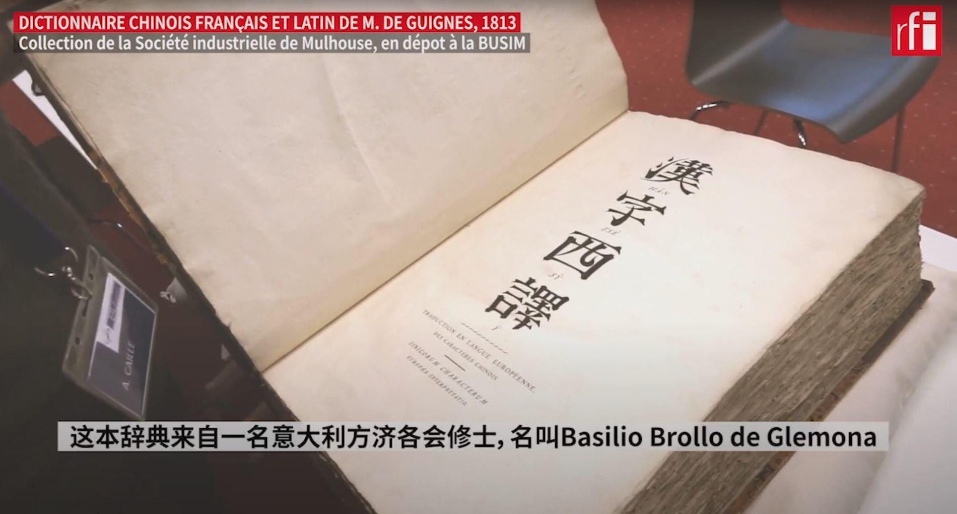 208歲的漢學豐碑中西大辭典珍本實探-下集