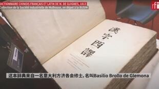 208岁的汉学丰碑中西大辞典珍本实探-下集