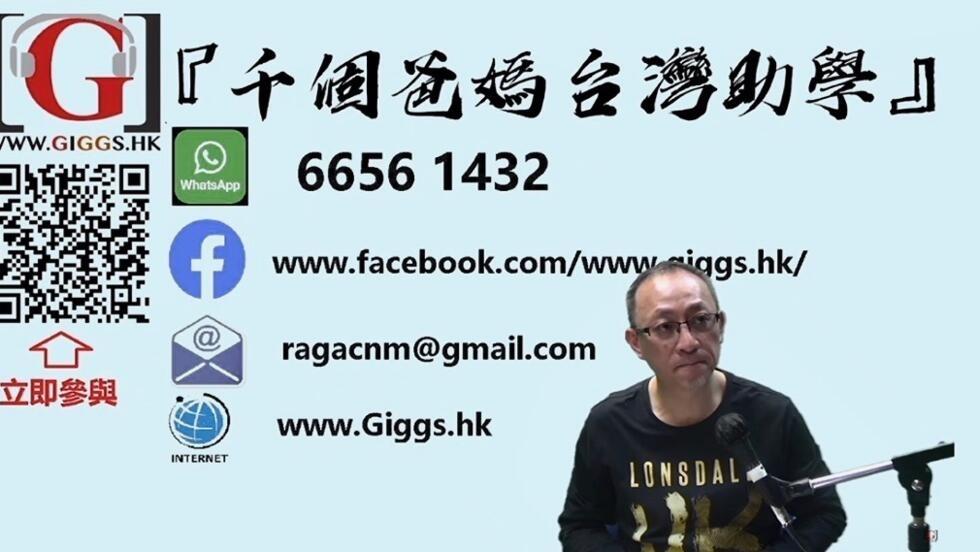 网台主持人杰斯为逃到台湾的港青发起筹款运动的海报。杰斯和他的妻子·及女助手因涉及资助他人分裂国家而触犯国安法被捕。(众筹海报)