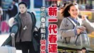 中國新一代告別鄉愁,逆向春運折射變貌