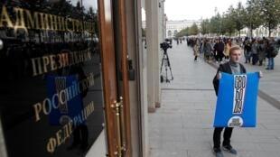 Одиночный пикет в поддержку Павла Устинова у здания администрации президента РФ, 18 сентября 2019