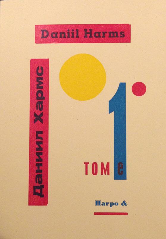 Двуязычный сборник стихов Даниила Хармса  (изд. Harpo &)