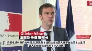 法國新任健康部長Veran