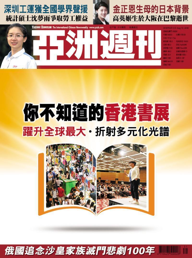 你所不知道的香港书展