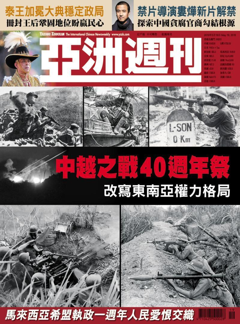 中越战争40年祭改写东南亚权力格局