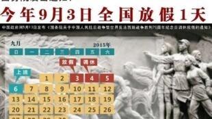 中国官方今天公告,将9月3日定为抗战胜利70周年国定假日放假1天