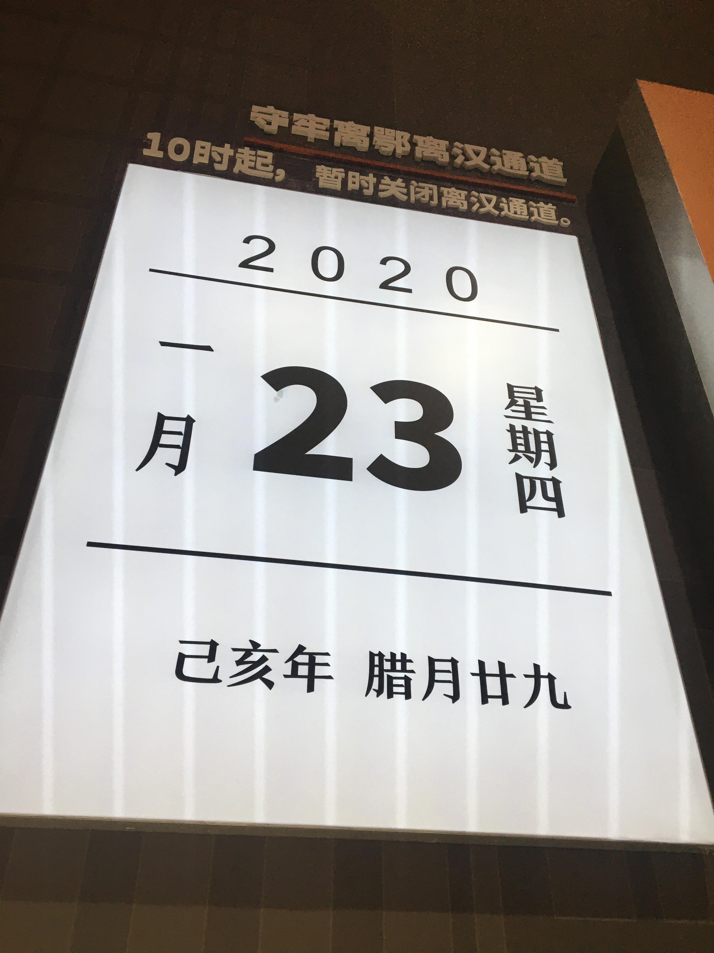 法广存档图片:2020年1月23日 Image d'archive RFI: Un panneau avec la date du 23 janvier 2020, début d'un confinement qui va durer 76 jours pour les 11 millions de Wuhanais.