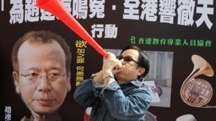 """12月27日香港舉行的要求釋放趙連海示威中,一名親民主派人士吹起""""嗚嗚祖啦"""""""